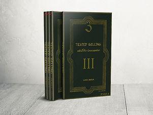 หนังสือ-การขาย-สอนขาย-tested-selling.jpg