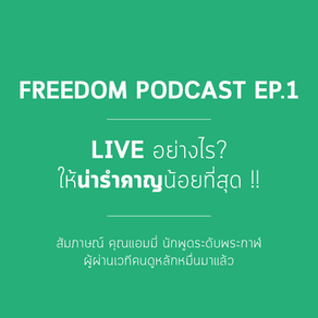 FREEDOM PODCAST EP.1 - LIVE อย่างไร? ให้น่ารำคาญน้อยที่สุด!