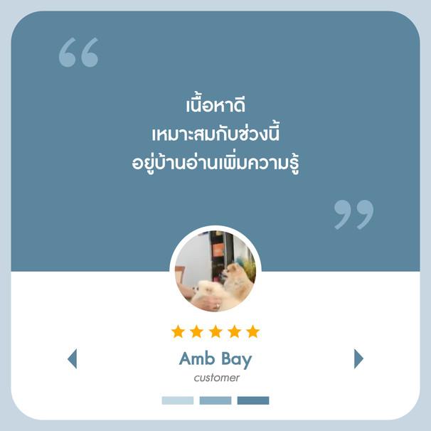 Reviews_4.jpg