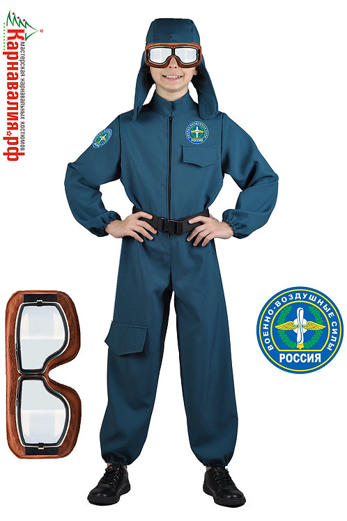 Летчик ВОВ костюм для мальчика опт