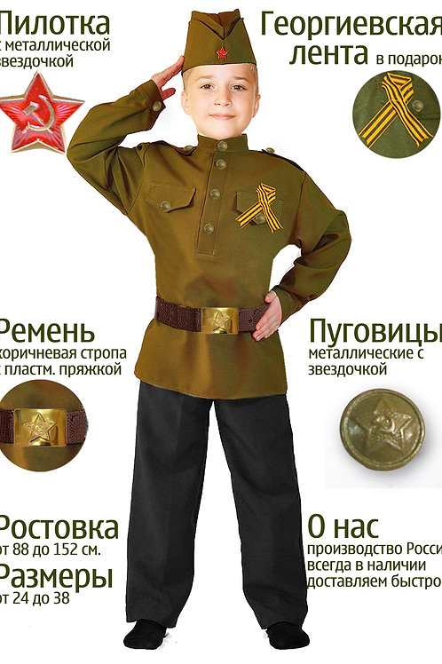 Военная гимнастерка, пилотка, ремень