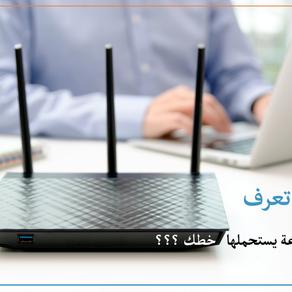 ازاي تعرف اقصي سرعة ممكن يستحملها خط الانترنت بتاعك ؟؟