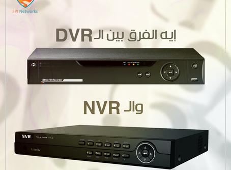 إيه الفرق بين الـ DVR والـ NVR ؟؟
