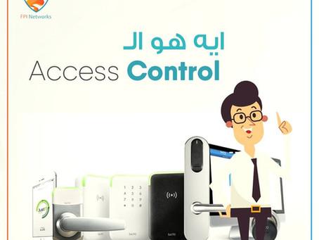 ايه هو نظام ال access control