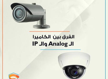 ايه الفروق الاساسية ما بين كاميرات ال Analog و IP ؟؟🤔