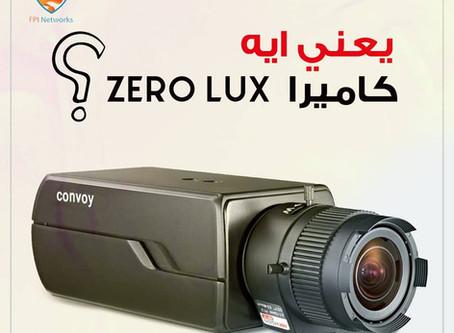 يعني ايه كاميرا zero lux ؟؟!