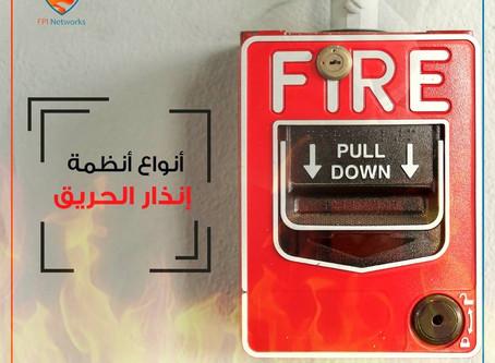 أنواع أنظمة إنذار الحريق