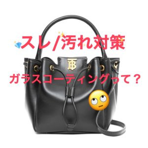 【ガラスコーティング 】バッグのスレ傷やシミ汚れを防ぐ!?