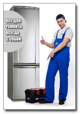 remont-holodilnikov-zaporoje.jpg