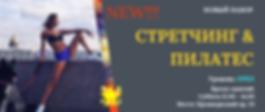 БАННЕРЫ СОБЫТИЯ НА САЙТ(26).png
