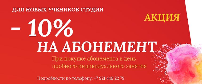 БАННЕРЫ АКЦИИ НА САЙТ(27).png