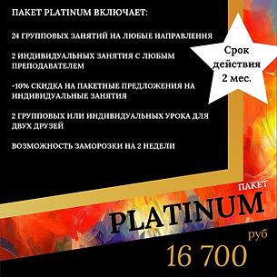 Platinum, копия.png