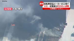 Incêndio atinge fábrica da Shimano em Osaka-Sakai, Japão