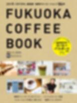 press_fukuoka_coffee_book.jpg