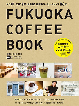 press_fukuoka_coffee_book.jpg