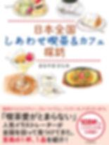 press_siawasekissa_and_cafe.jpg