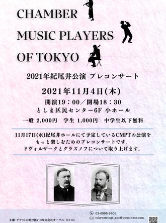 2021年11月4日(木)【CMPT】