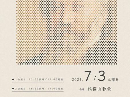 2021年7月3日(土)