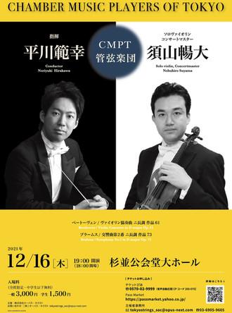 2021年12月16日(木)【CMPT管弦楽団】