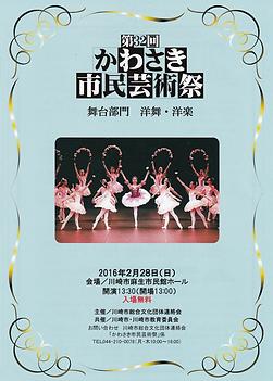 khds,2016,芸術,公演