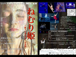 2019アートダンスカナガワNo.12 『ねむり姫〜眠れる森の美女・未来版〜』出演のお知らせ