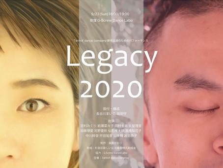Tarinof dance company「Legacy2020」岩瀬菜々子が出演します!