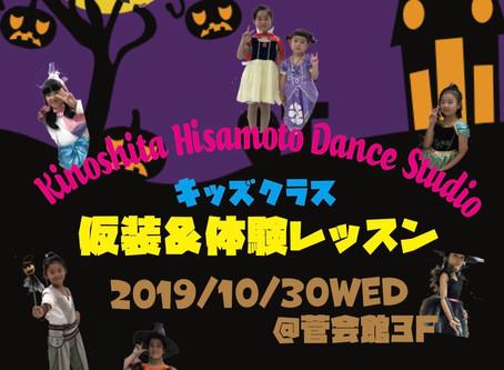 2019 キッズクラス☆ハロウィン仮装&体験レッスン!