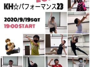 【2020 KH☆パフォーマンス23】