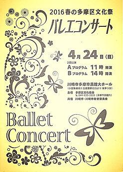 dance,kids,バレエ、発表会