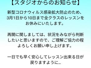 【レッスン休講のお知らせ】