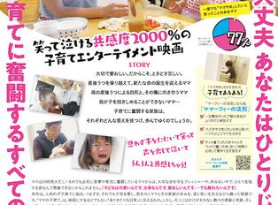 7/3-12 「ママをやめてもいいですか!?」上映会