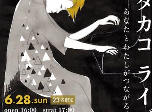 6/28 タテタカコ ライブ