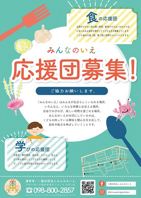 20200813応援団チラシ.png