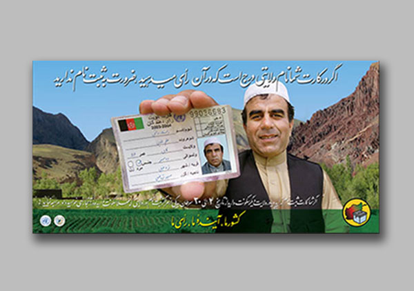 Afghanistan registration billboard