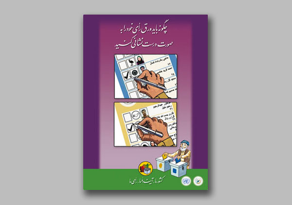 Afghanistan Elections poster
