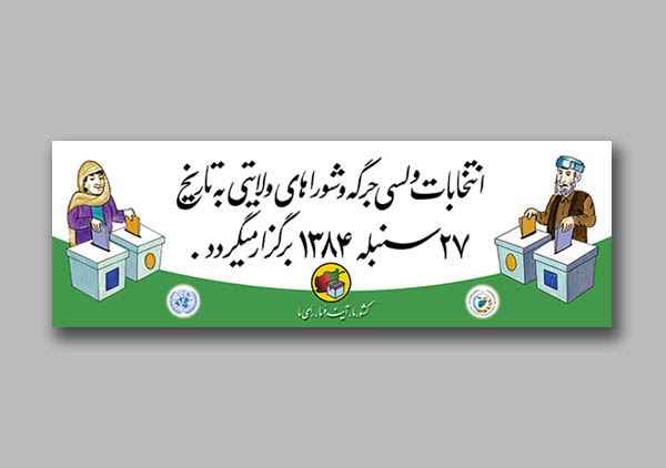 Afghanistan Elections vote banner