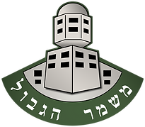 1176px-IsraelBorderPoliceIcon.svg.png