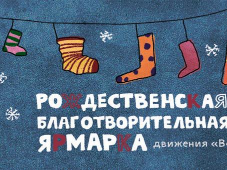 Время Рождества: Ярмарка «Веры и Свет» 17 декабря 2016 г.
