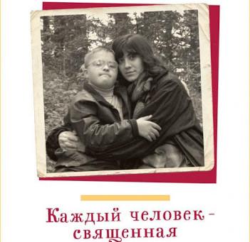 """Рецензия на книгу """"Каждый человек - священная история"""""""