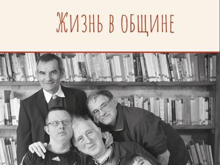 14 декабря на ярмарке наших общин будет представлена книга Жана Ванье «Жизнь в общине» (Москва 2019)
