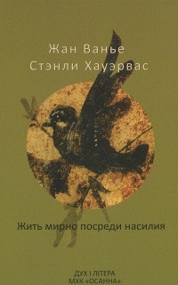 Книга Жана Ванье на русском языке «Жить мирно посреди насилия: пророческое свидетельство слабости»