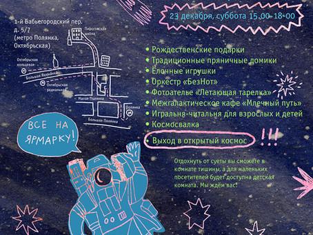 """23 декабря 2017 состоялась Рождественская ярмарка """"Вера и Свет"""""""