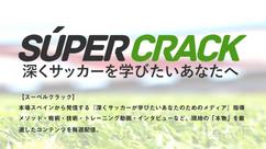 【サイト紹介】SUPER CRACK
