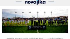 【紹介】Novajika
