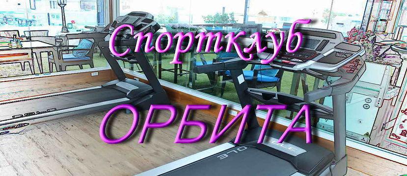 """Фитнес-центр Спортклуб """"Орбита"""" в Климовске, Гривно"""