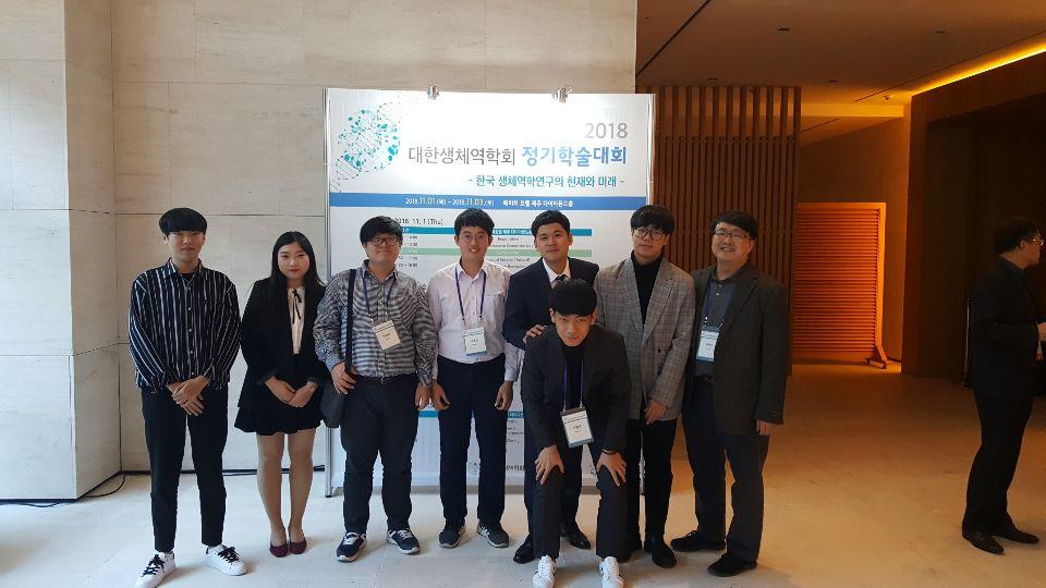 2018 대한생체역학회 in Jeju