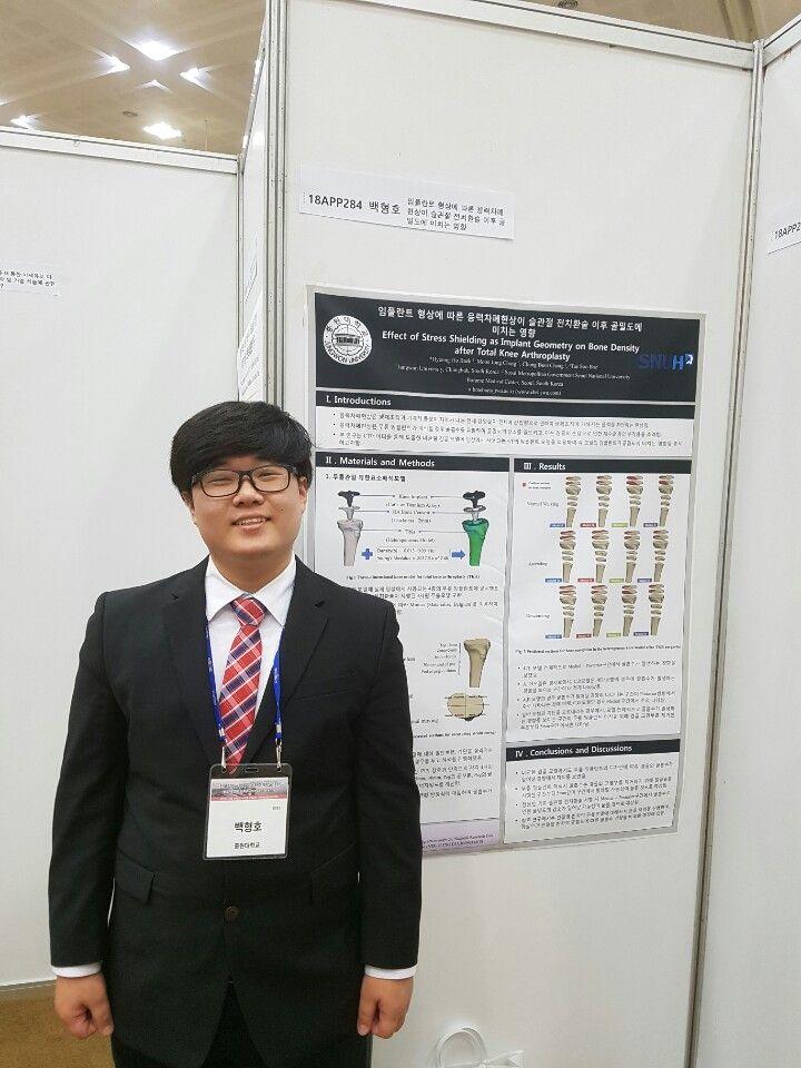 2018년 한국정밀공학회 추계 - 백형호연구원