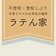 ラテん家ロゴ (1).png