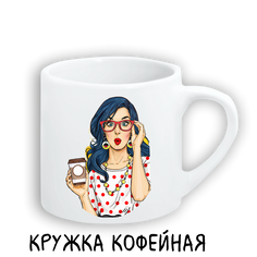 Кружка кофейная с печатью