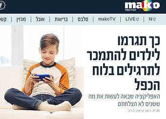 mako1.jpg